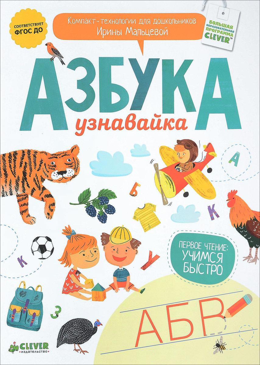 Ирина Мальцева Азбука-узнавайка ISBN: 978-5-91982-490-9 легенда азбука 9 букв