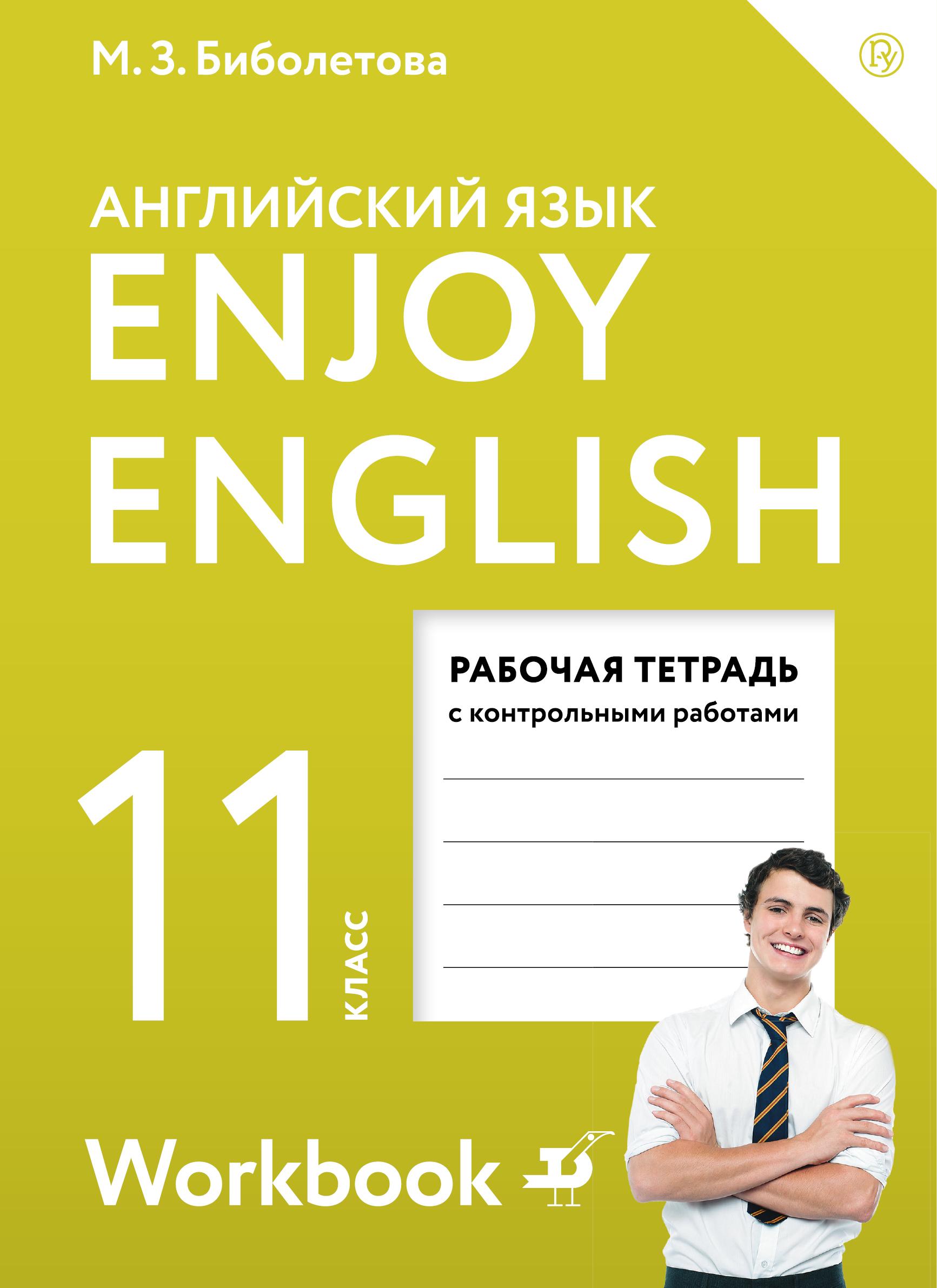 Enjoy English/Английский с удовольствием. Базовый уровень. 11 класс. Рабочая тетрадь, Биболетова Мерем Забатовна