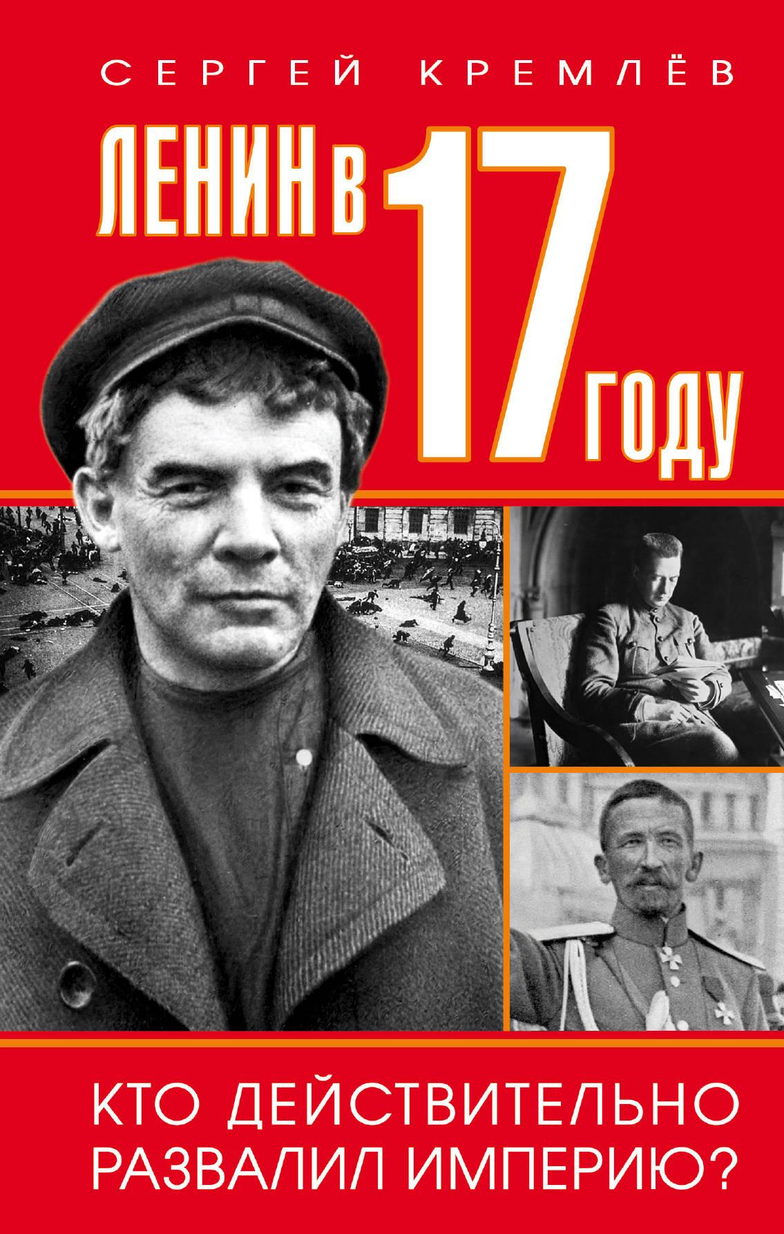 Сергей Кремлев Ленин в 1917 году ISBN: 978-5-9955-0962-2
