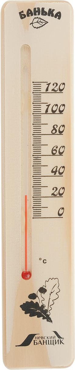 Термометр для бани и сауны Невский банщик. Б11582Б11582_банька, дубовые листыТермометр для бани и сауны Невский банщик выполнен из высококачественной древесины. Термометр в течение длительного времени сохраняет форму, презентабельный вид и не подвергается порче. Краска не смывается под действием высоких температур и повышенной влажности.Термометр не содержит ртути.Максимальная измеряемая температура: 120°С.