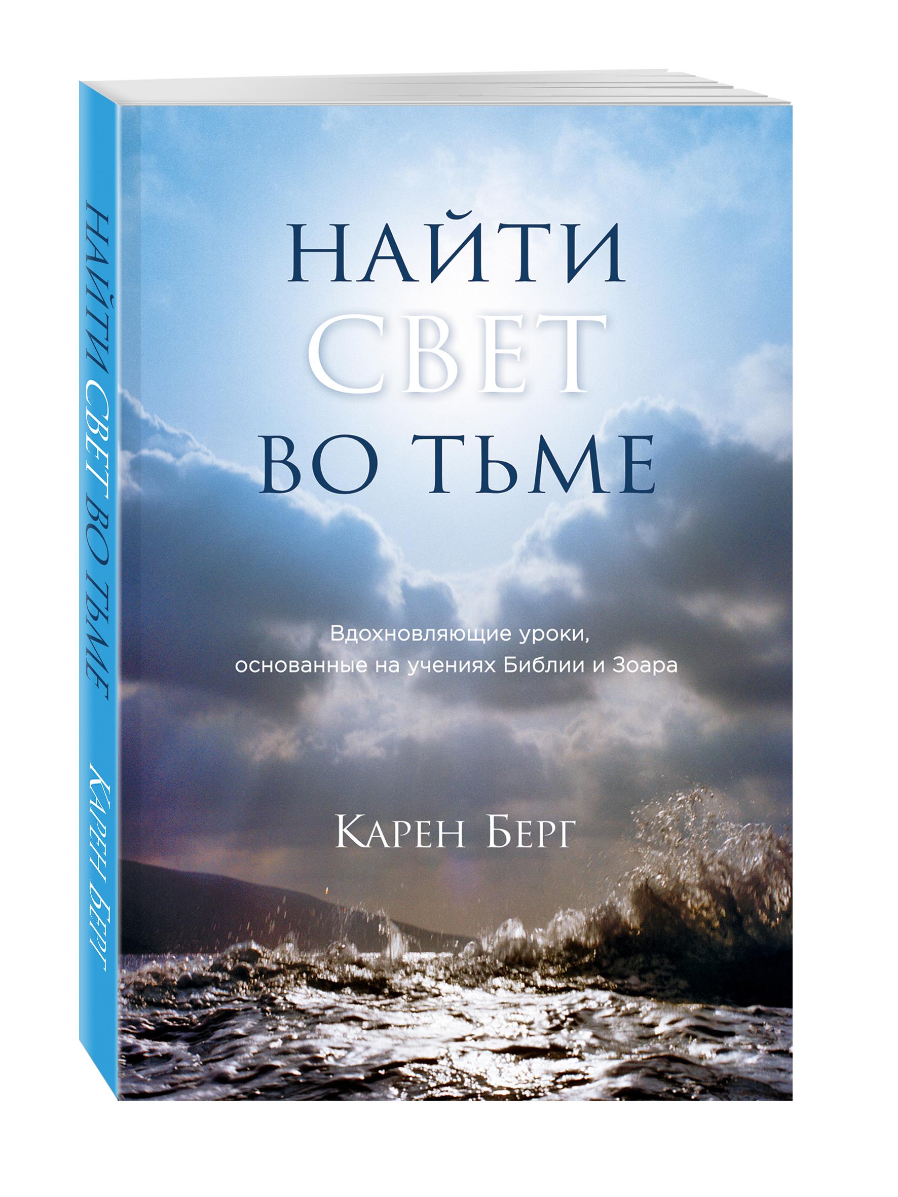 Карен Берг Найти Свет во тьме. Вдохновляющие уроки, основанные на учениях Библии и Зоара каббала