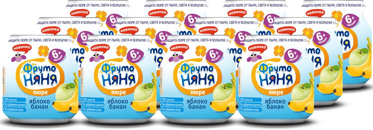ФрутоНяня Яблоко банан пюре с 6 месяцев, 12 шт по 100 гP071173- 100% качество - без добавления сахара- без добавления крахмала