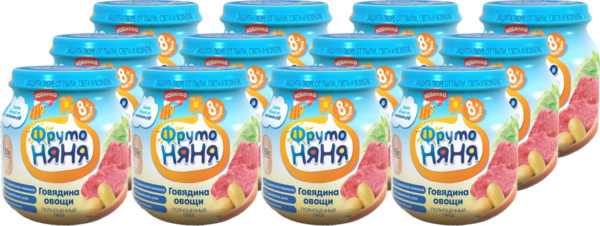 ФрутоНяня Говядина овощи пюре с 8 месяцев, 12 шт по 100 г медовая серия peroni энерджи premium 4 x 30 мл