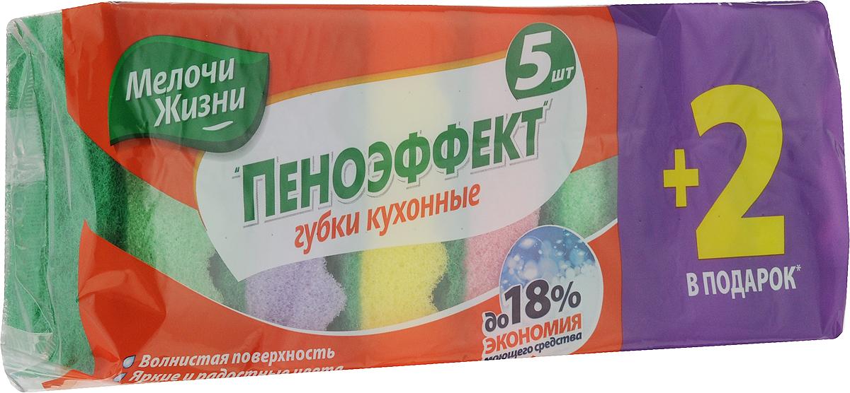 Губки для мытья посуды Мелочи жизни Пеноэффект, 9,5 х 6,5 х 3,5 см, 7 шт1127 CDГубки Мелочи жизни Пеноэффект предназначены дляхозяйственно-бытового назначения, для мытья посуды, раковин, кафеля и кухонной мебели. Губки имеют волнистую поверхность. Пеноэффект - добавка в поролон, которая снижает расход моющего средства до 18% за счет повышения пенообразования