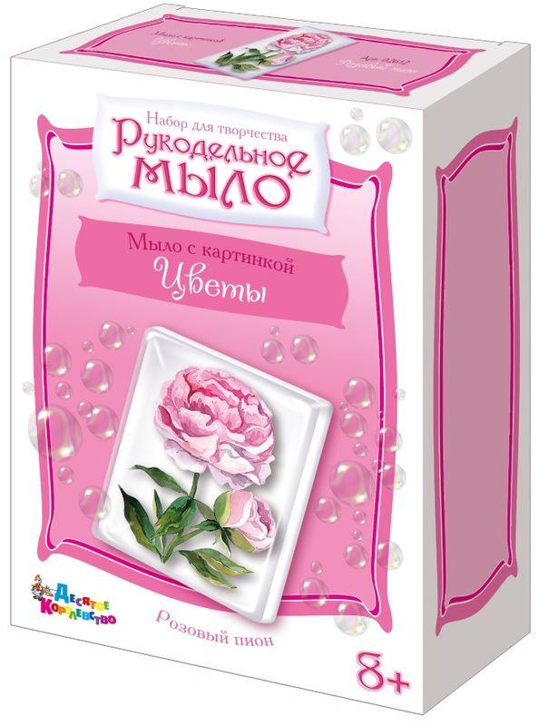 Десятое королевство Набор для изготовления мыла Розовый пион