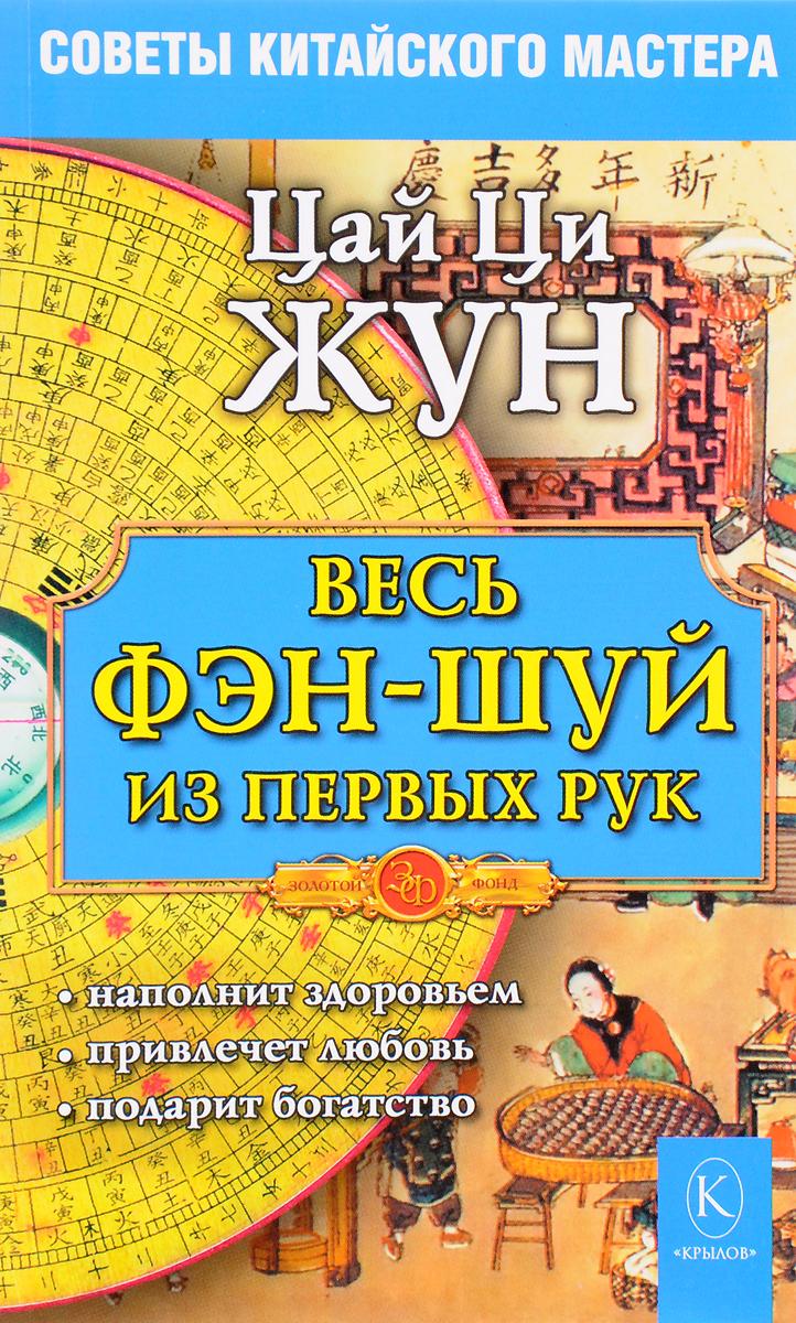 Zakazat.ru: Весь фэн-шуй - из первых рук. Советы китайского мастера. Цай Ци Жун