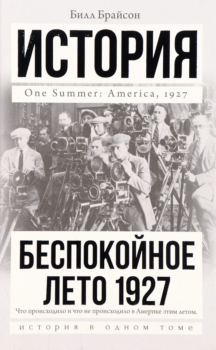 Zakazat.ru: Беспокойное лето 1927. Билл Брайсон