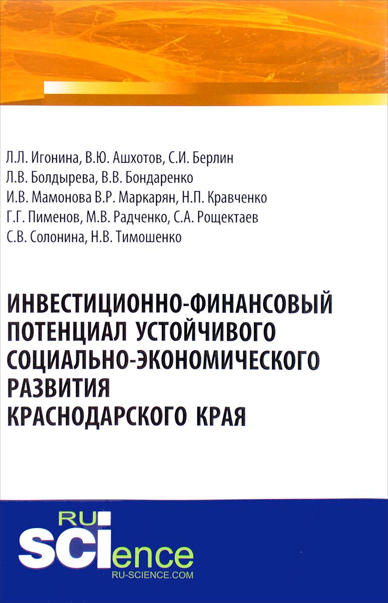 Инвестиционно-финансовый потенциал устойчивого социально-экономического развития Краснодарского края
