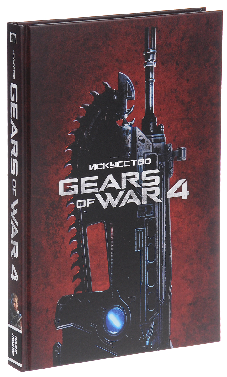 Искусство Gears of War 4 ISBN: 978-5-4375-0039-2 the dark horse book of horror