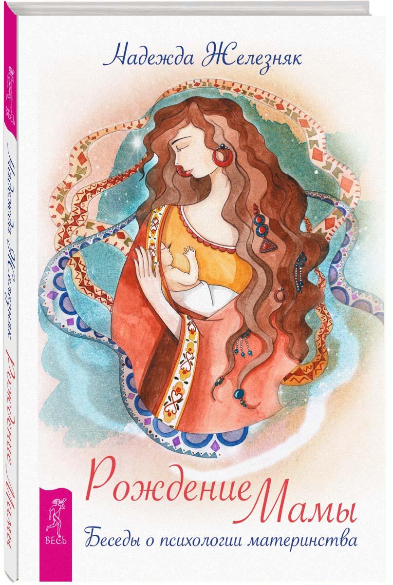Рождение мамы. Беседы о психологии материнства