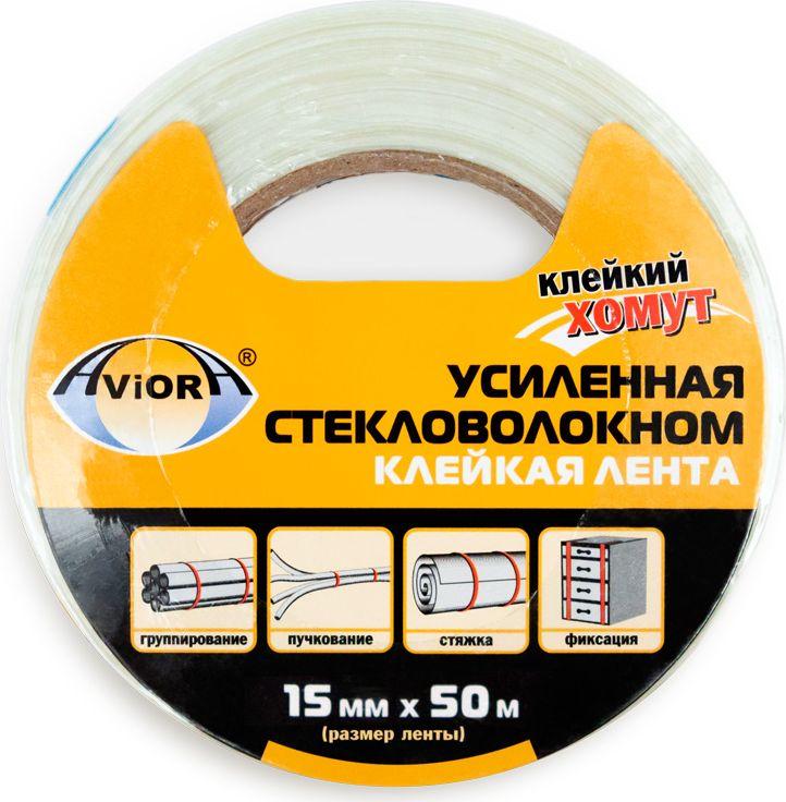 Лента клейкая Aviora Клейкий хомут, усиленная стекловолокном, цвет: белый, 15 мм х 50 м302-043Упаковочная клейкая лента Aviora отличается широкой областью применения. Используется для скрепления особо тяжелых грузов, пучкования труб, кабелей, бочек и так далее, для замены проволоки и хомутов при монтаже рулонной теплоизоляции на трубах большого диаметра.