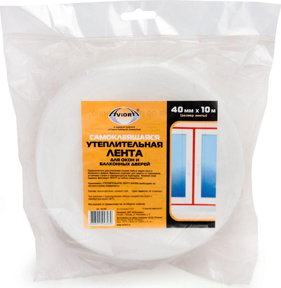 Лента утеплительная Aviora, для окон и дверей, цвет: белый, 40 мм х 10 м302-085Лента утеплительная предназначена для утепления стыков любых видов окон и балконных дверей. Идеально подходит для защиты от сквозняков. Устойчива к влаге и температурным перепадам. Клеевой слой надежно фиксирует ленту на любой поверхности.