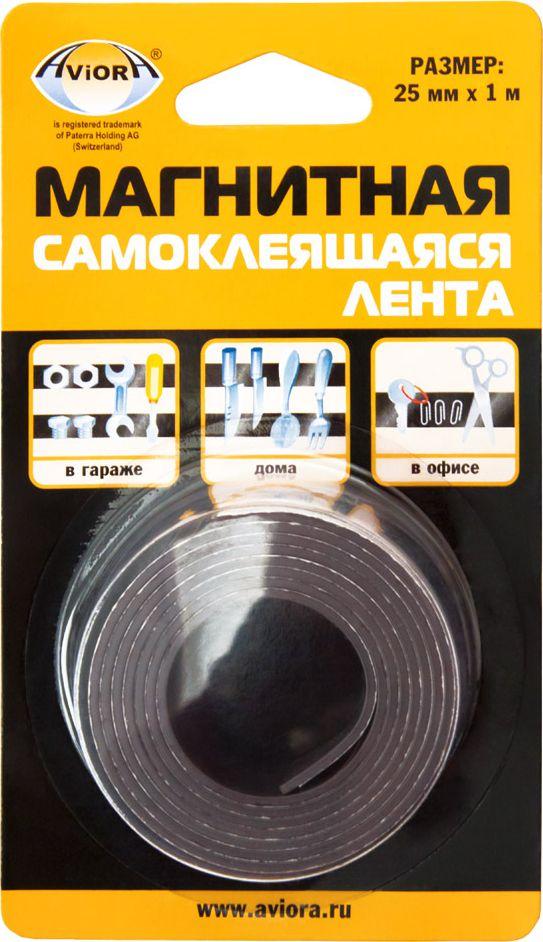 Лента самоклеящаяся Aviora Анизотропная, магнитная, цвет: коричневый, 25 мм х 1 м302-142Магнитная лента на клеевой основе Aviora используется для фиксации небольших предметов к металлической основе или легких вещей из металла (ножей, ножниц, отверток, крепежных элементов, канцелярских принадлежностей) к неметаллическим основаниям. Рабочей намагниченной стороной лента притягивается к металлической поверхности, а клеевой – к любому немагнитному основанию (картон, дерево, пластик, стекло и т.д.).