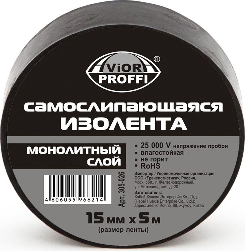 """Изолента Aviora """"Proffi"""", самослипающаяся, цвет: черный, 15 мм х 5 м"""