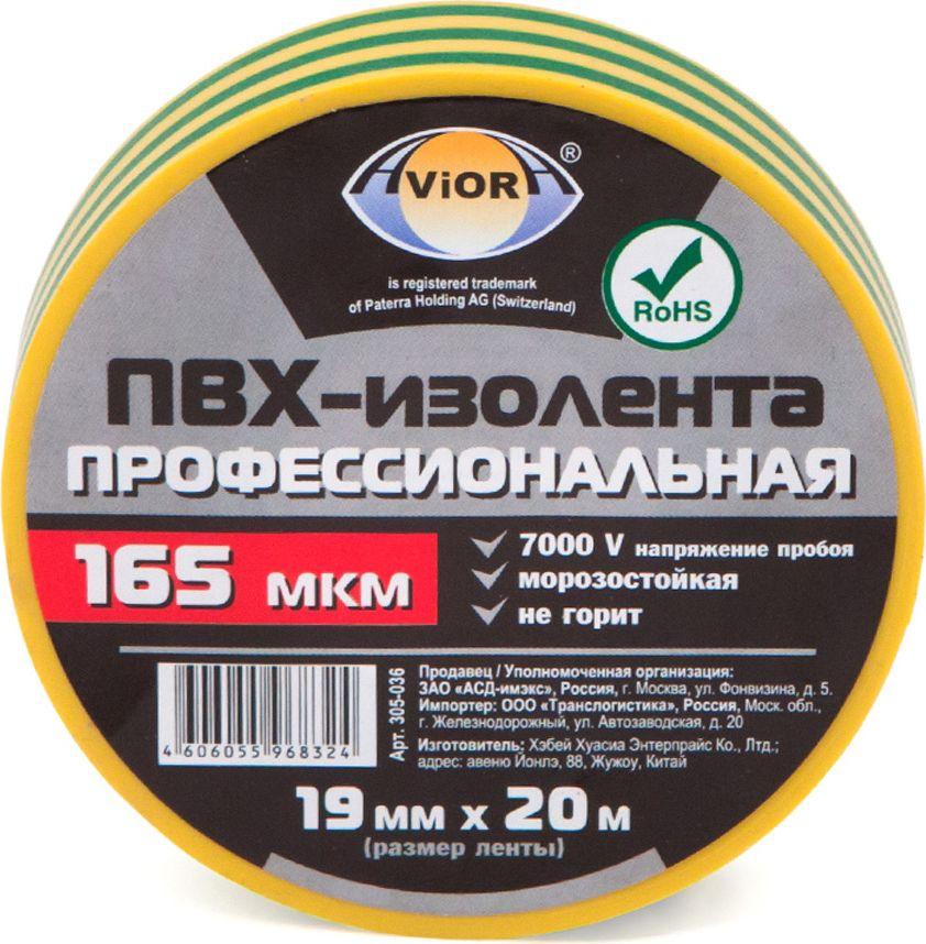 Изолента Aviora Профессиональная, цвет: желтый, зеленый, 19 мм х 20 м305-036Изолента Профессиональная ПВХ, представляет хороший баланс между прочностью, силой растяжения и эластичностью ленты, что обеспечивает превосходную технологичность продукта и хорошие герметизирующие свойства.Лента имеет устойчивость к влажности, маслам, а также к растворам кислот и щелочей.165 микрон изоляционной ленты подходит для широкого спектра применений, как внутри помещений, так и для внешнего использования, благодаря своим высоким техническим характеристикам устойчива к климатическому старению, обеспечивает высокую механическую защиту.