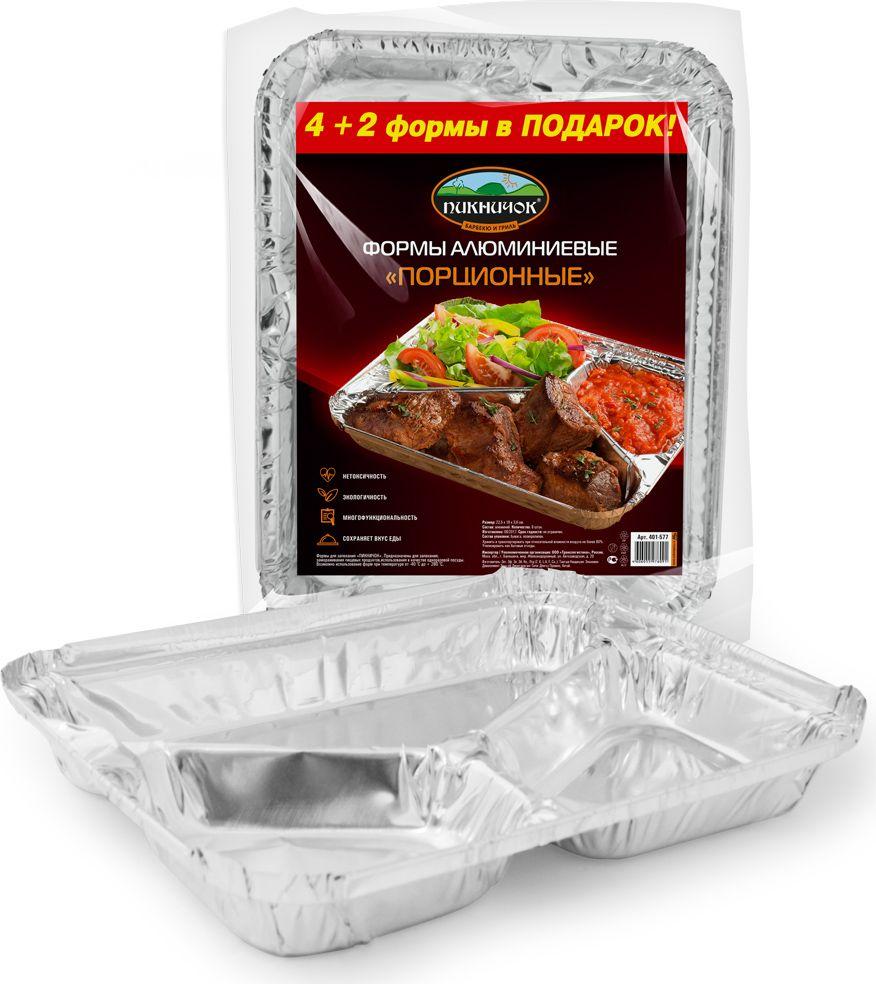 """Формы алюминиевые Пикничок """"Порционные"""" являются хорошей альтернативой одноразовой посуде на природе. Они многофункциональны и удобны в применении, а также сохраняют свежесть приготовленных блюд."""