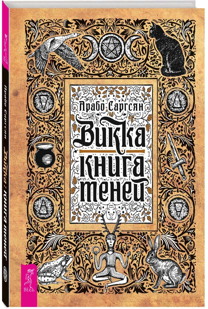 Викка. Книга теней. Арабо Саргсян