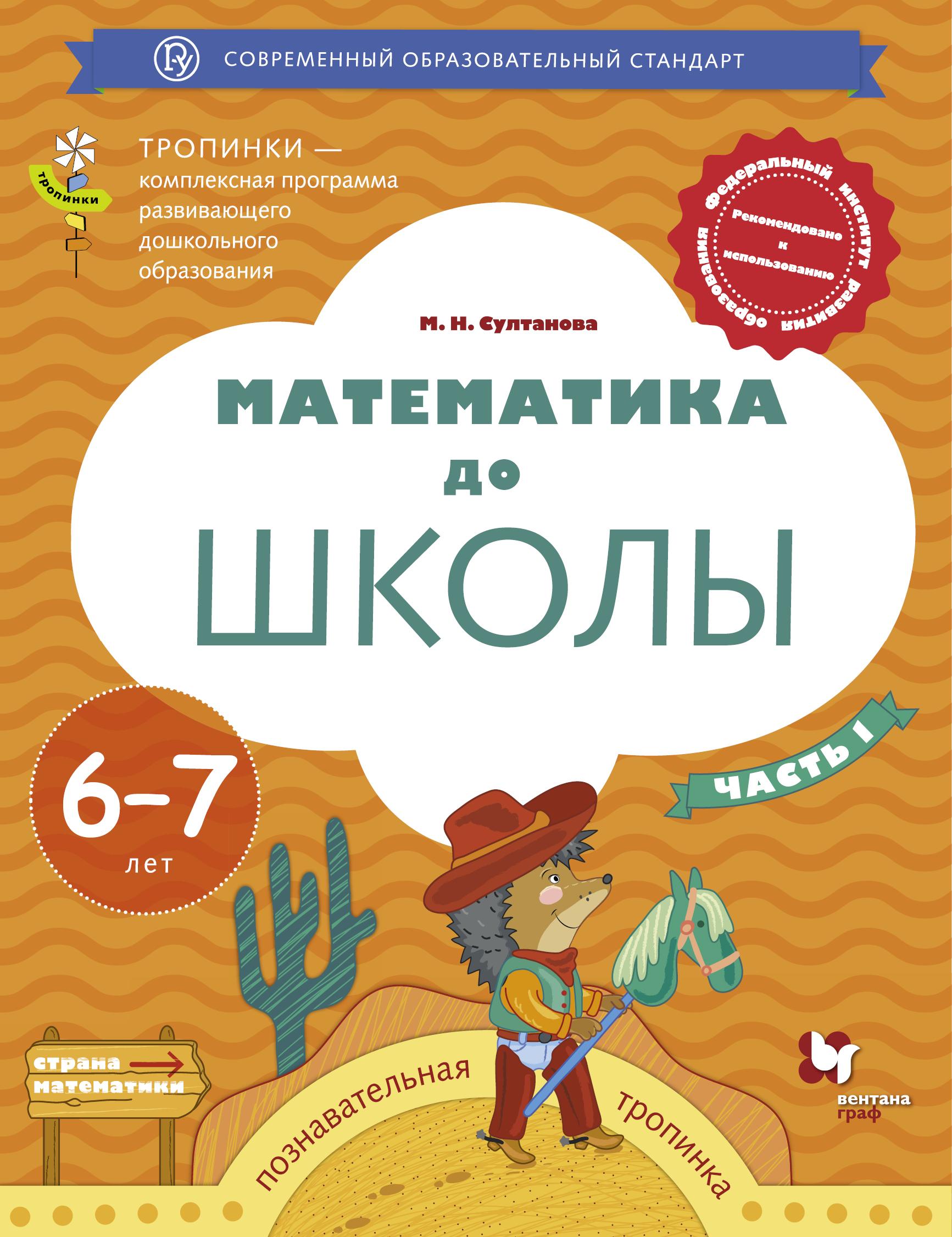 М. Н. Султанова Математика до школы. 6-7 лет. Рабочая тетрадь. Часть 1