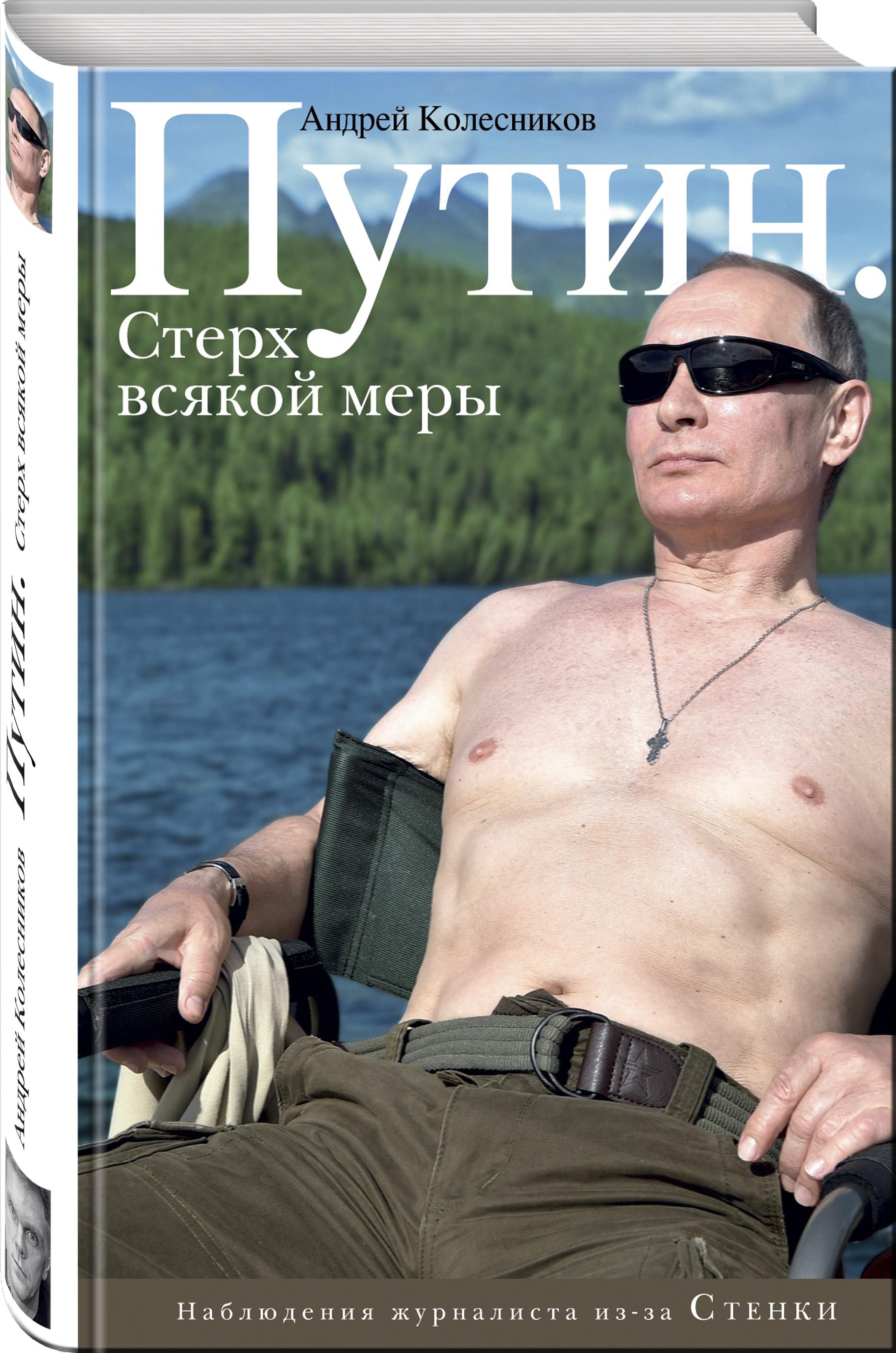 Андрей Колесников Путин. Стерх всякой меры ISBN: 978-5-04-089014-9