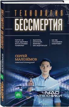 Технологии бессмертия. Сергей Малоземов