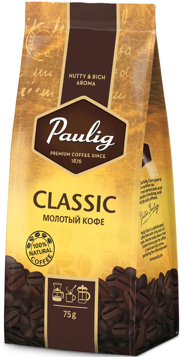 Paulig Classic кофе молотый, 75 г16679Молотый кофе Paulig Classic - это великолепная кофейная смесь с богатым и продолжительным послевкусием. Тщательно отборные зерна арабики из Южной Америки дарят напитку богатый обволакивающий аромат с ореховыми нотками.Кофе: мифы и факты. Статья OZON Гид