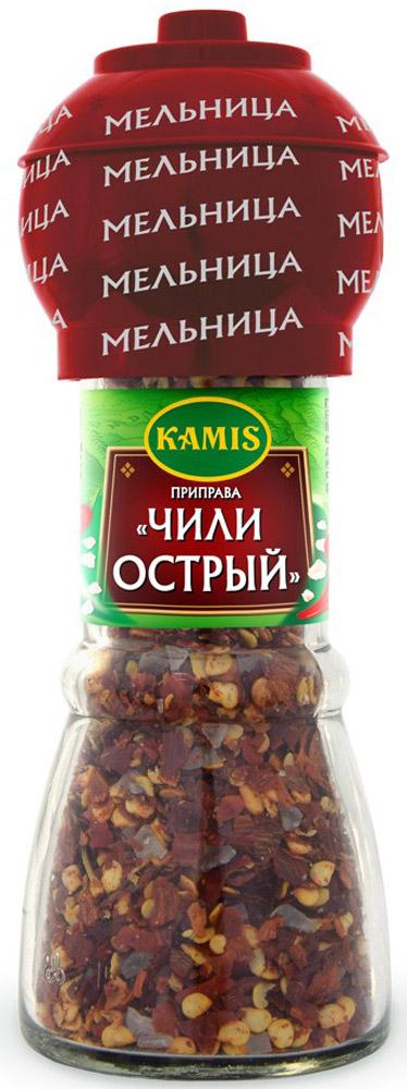 Kamis мельница приправа чили острый, 50 г901257353Всегда чувствуется, когда еда приготовлена с любовью! Вдохновляйтесь продуктами Kamis, готовьте блюда, полные любви, и делитесь настоящими чувствами с самыми близкими.Пищевая ценность 100 г продукта: белки 8,8 г, жиры 9,9 г, углеводы 6,9 г. Уважаемые клиенты! Обращаем ваше внимание на то, что упаковка может иметь несколько видов дизайна. Поставка осуществляется в зависимости от наличия на складе.Приправы для 7 видов блюд: от мяса до десерта. Статья OZON Гид