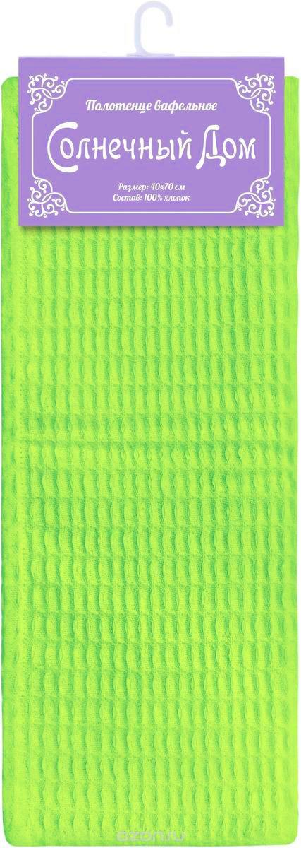 Полотенце вафельное Солнечный дом, цвет: салатовый, 40 х 70 см199597Вафельное полотенце Солнечный дом изготовлено из натурального хлопка, идеально дополнит интерьер вашей кухни и создаст атмосферу уюта и комфорта. Изделие выполнено из натурального материала, поэтому являются экологически чистыми. Высочайшее качество материала гарантирует безопасность не только взрослых, но и самых маленьких членов семьи.Современный декоративный текстиль для дома должен быть экологически чистым продуктом и отличаться ярким и современным дизайном.