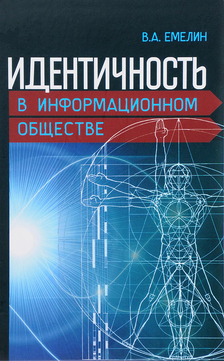 Фото - В. А. Емелин Идентичность в информационном обществе ISBN: 978-5-88373-084-8 индикаторы информационного общества 2011