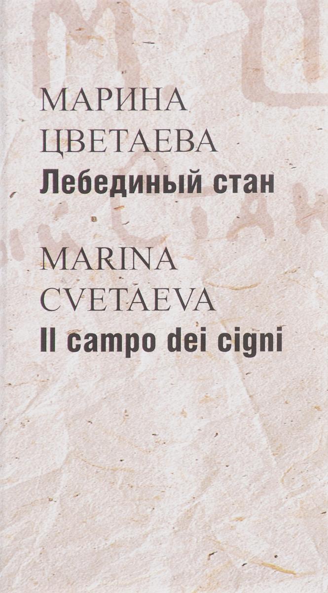 Марина Цветаева Лебединый стан / Il campo dei cigni