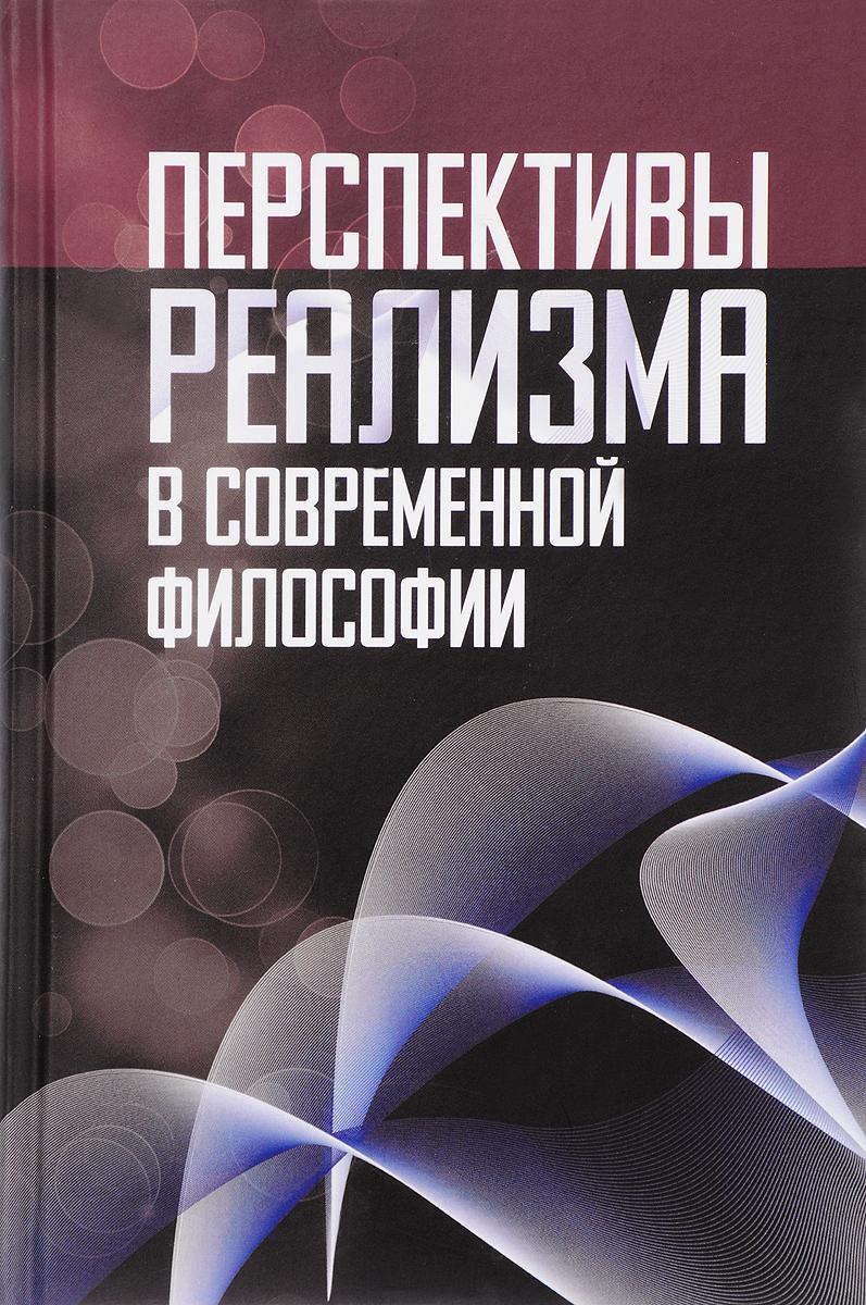 Перспективы реализма в современной философии в в кашин основы философии науки