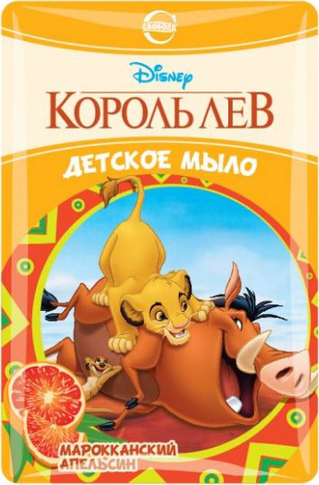 Свобода Мыло детское Disney Король лев Марокканский апельсин 100 г