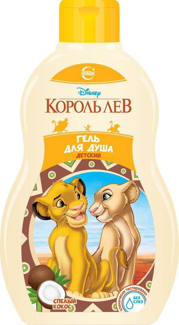 Свобода Disney Король лев Гель для душа детский Спелый кокос 420 млУТ000055220Исключительно мягкое мытьё и отличное очищающее действие. Не причиняет беспокойства при попадании в глаза. Молочко кокоса, содержащее витамины группы В, А, С смягчает кожу, натуральный глицерин увлажняет и защищает кожу от пересушивания.