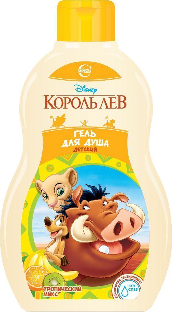 Свобода Disney Король лев Гель для душа детский Тропический микс 420 млУТ000055221Исключительно мягкое мытьё и отличное очищающее действие. Не причиняет беспокойства при попадании в глаза. экстракт персика смягчает и успокаивает кожу. Добавка на основе кокосового масла способствует восстановлению и увлажнению кожи.