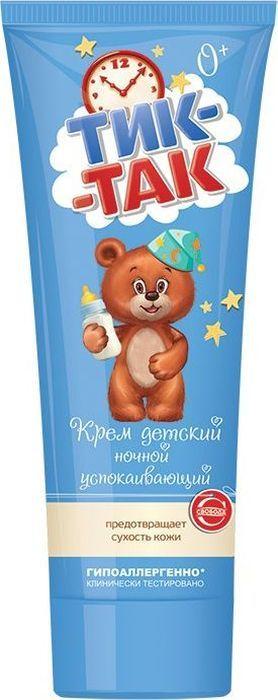 Свобода Тик-Так Крем детский Ночной успокаивающий 75 гУТ000055446Успокаивающий ночной детский крем Тик-Так прекрасно подойдет для нежной кожи вашего малыша. Он успокоит и увлажнитраздраженные участки покрова. В составе детского крема экстракты целебных трав чабреца, тысячелистника и калины, натуральноерастительное масло, натуральный глицерин, пчелиный воск, ланолин и каротин, которые в комплексе образуют успокаивающий эффект. Крем оказывает противовоспалительное действие, снимает раздражение и покраснение кожи, предотвращает ее сухость, питает исмягчает кожу.