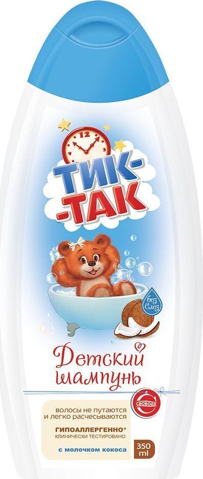 Свобода Тик-Так Шампунь детский с молочком кокоса 360 мл