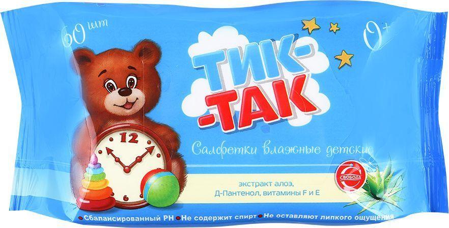 Свобода Тик-Так Салфетки влажные детские с экстрактом алоэ Д-пантенолом витаминами F и Е 60 шт