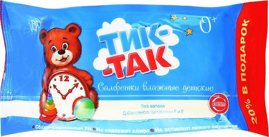 Свобода Тик-Так Салфетки влажные детские без запаха с Д-пантенолом витаминами F и Е 100 шт