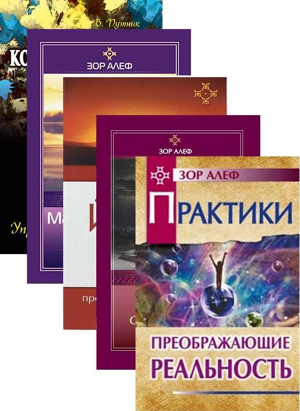 Йога и сновидения (комплект из 5 книг). Зор Алеф, В. Путник