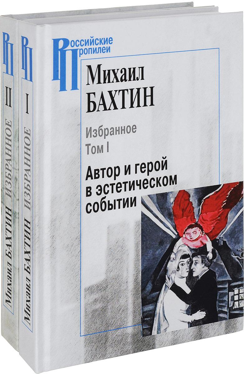 М. М. Бахтин Михаил Бахтин. Избранное. В 2 томах (комплект из 2 книг) борис пастернак избранное комплект из 2 книг