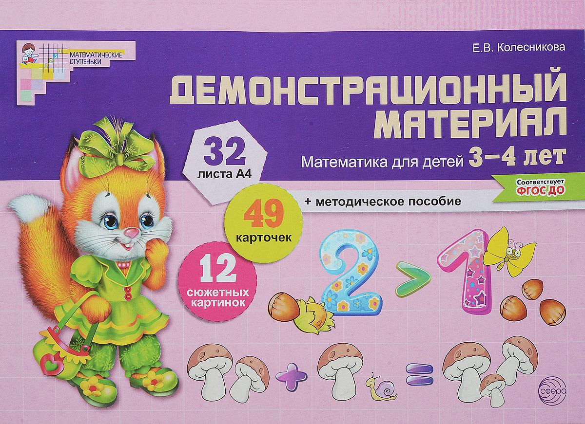 Е. В. Колесникова Математика для детей 3-4 лет. Демонстрационный материал е в колесникова математика я начинаю считать 3 4 года
