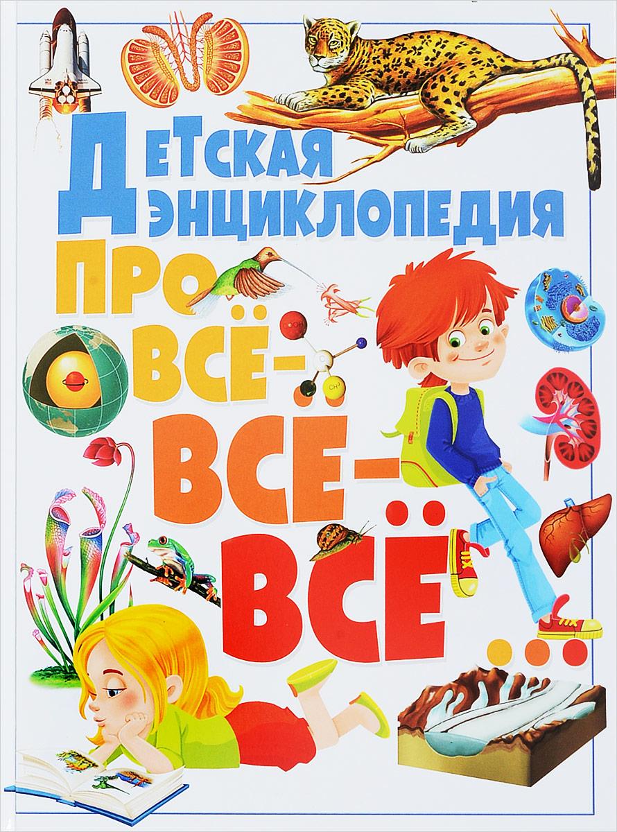 Детская энциклопедия про все-все-все ханова м с что такое кто такой детская энциклопедия isbn 978 5 17 053956 7 в суперобложке универсальная детская энциклопедия