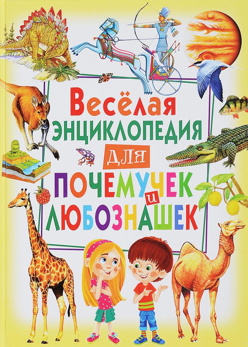 Веселая энциклопедия для почемучек и любознашек томас канаван тело человека энциклопедия для маленьких почемучек