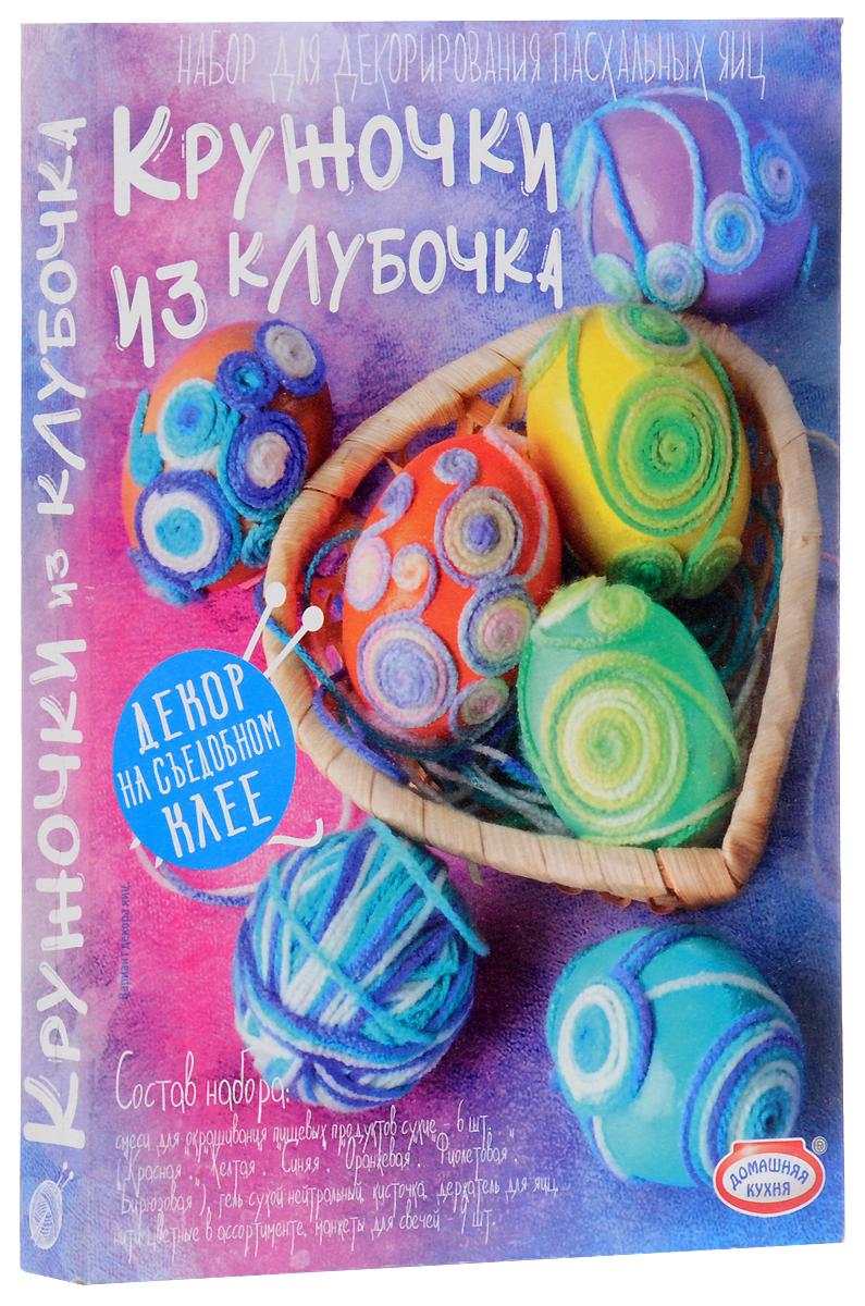 Набор для декорирования яиц Декор на съедобном клее. 19187831918783Набор для декорирования пасхальных яиц из серии Декор на съедобном клее. В состав набора входят: - смеси для окрашивания пищевых продуктов - 6 шт (красная, желтая, синяя, оранжевая, фиолетовая, бирюзовая); Праздники – это не только повод повеселиться, но прежде всего отличная возможность встретиться с родными и друзьями, провести вместе время и обменяться памятными подарками. Пусть говорят, что главное - это внимание, однако близким подарки всегда выбираются с особой тщательностью.