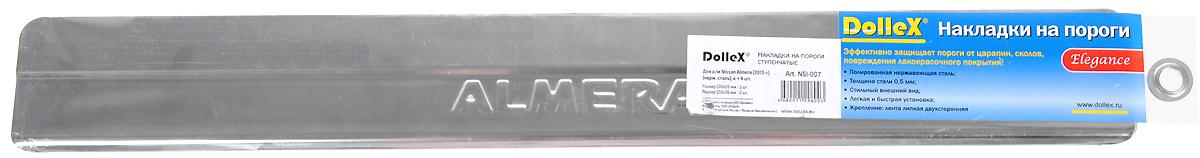 Накладки внутренних порогов DolleX, для Nissan Almera (2013), ступенчатые, 4 штNSI-007Накладки внутренних порогов DolleX придают автомобилю стильный и неповторимый вид, эффективно защищают пороги от повреждения лакокрасочного покрытия.Отличительные особенности:- Полностью повторяет геометрию порога;- Полированная нержавеющая сталь;- Толщина стали 0,5 мм.;- Стильный внешний вид;- Легкая и быстрая установка;- Крепление лента липкая двухсторонняя.Комплект: размер 50 х 5,9 см - 2 шт.размер 25 х 3,6 см - 2 шт.