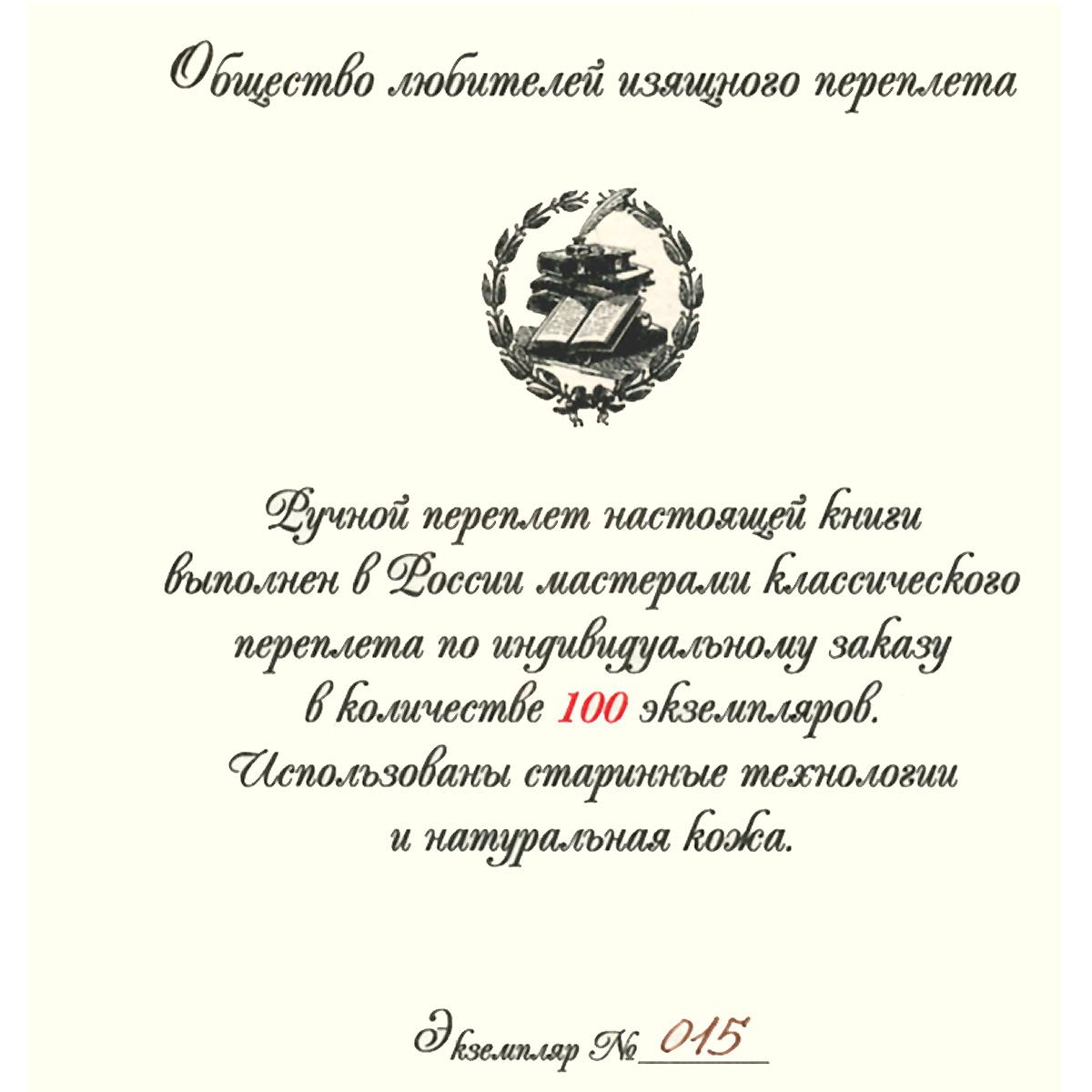 Сила и правда России (подарочное издание) Достоевский вел с 1873 по 1881 годы.       В сборнике представлены...
