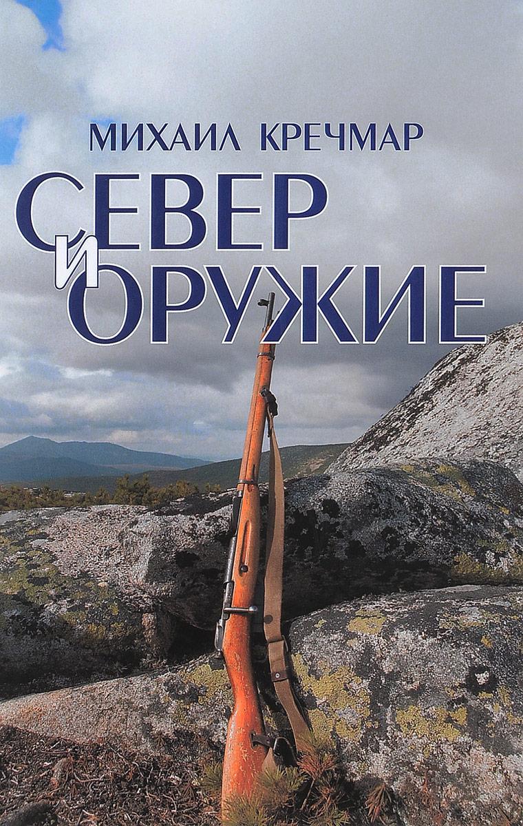 Север и оружие. Михаил Кречмар