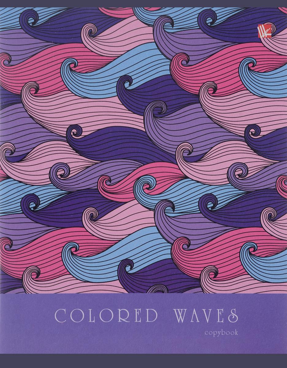 Канц-Эксмо Тетрадь Разноцветные волны 48 листов в клетку цвет фиолетовыйТК485199_фиолетовый