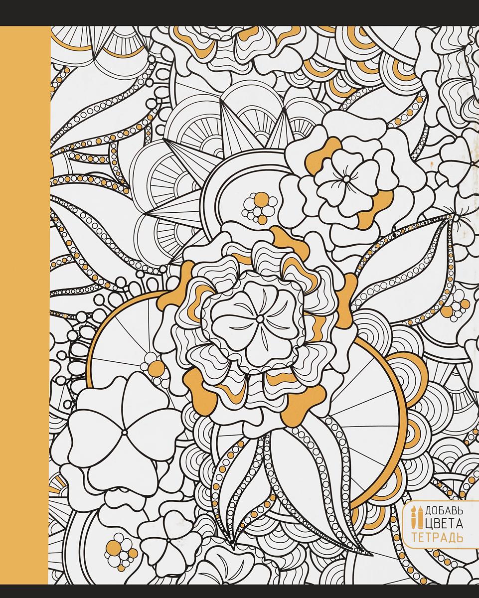 Канц-Эксмо Тетрадь Фантастический орнамент 48 листов в клетку цвет желтыйТК485247_желтыйТетрадь для конспектов Канц-Эксмо Фантастический орнамент формат А5, 48 листов в клетку. Крепление - скрепка. Обложка: мелованный картон, матовый ВД-лак, раскраска. Внутренний блок: бумага офсетная 60 г/м2.