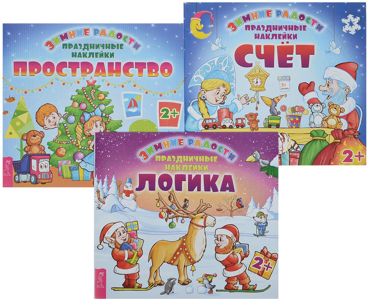 Zakazat.ru: Логика. Пространство. Счет (комплект из 3 книг)