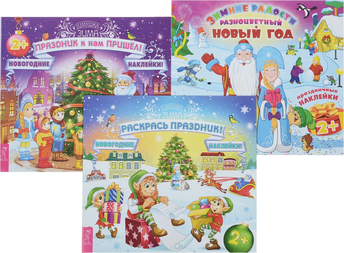 Разноцветный Новый год. Праздник к нам пришел! Раскрась праздник! (комплект из 3 книг) ISBN: 9785944389121 к нам приходит новый год